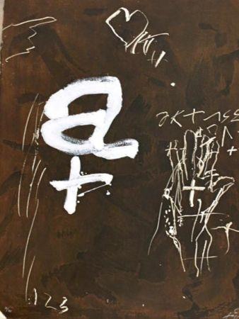 Engraving Tàpies - A I CREU