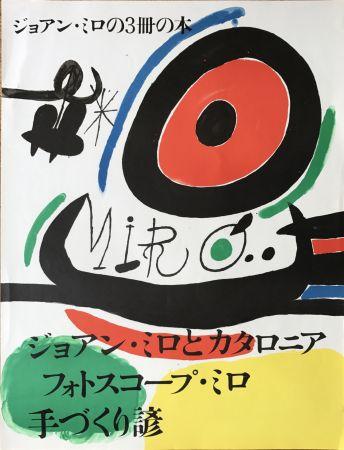No Technical Miró - Affiche pour l' exposition de 3 livres de Joan Miro a Osaka: Joan Miro y Catalunya, Les Esencias de la Terra et Ma de Proverbis