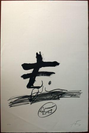 Lithograph Tàpies - Desin Biffè