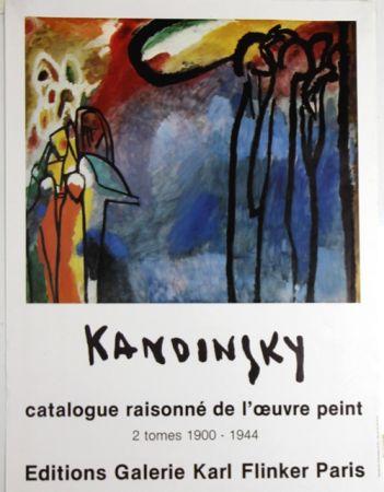 Offset Kandinsky - Improvisation  Galeri Karl  Fkinker