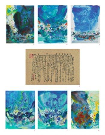 Illustrated Book Chu Teh Chun  - La saison bleue