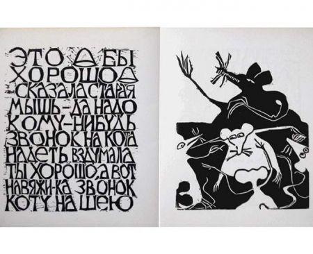 Illustrated Book Brancaforte - Myshi (Mice)