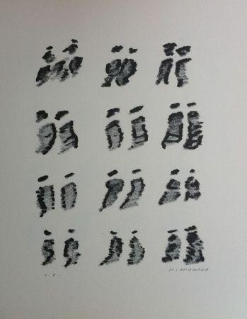 Lithograph Michaux - Par la voie des rythmes 158