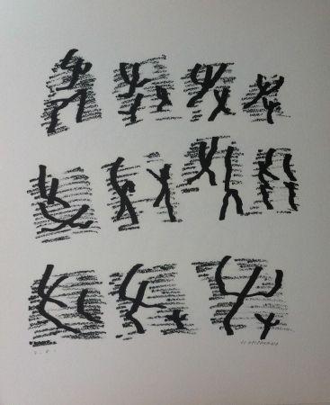 Lithograph Michaux - Par la voie des rythmes 160