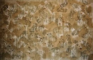 Lithograph Tshang-Yeul - Récurrence 1