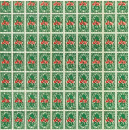 Lithograph Warhol - S & H Green Stamps