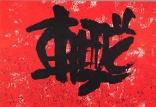Lithograph Ki Chang - Sans titre