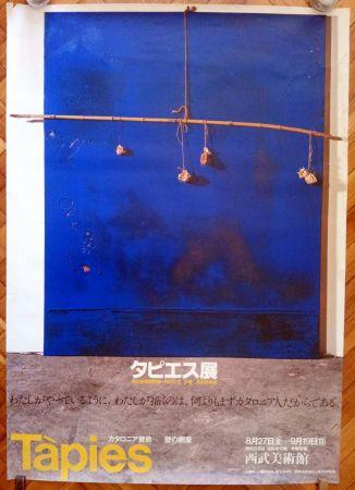 Poster Tàpies - The Seibu Museum of Art