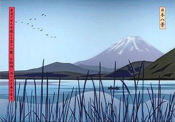 Multiple Opie - View of Boats on Lake below Mt. Fuji